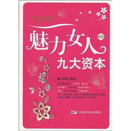 魅力女人的九大资本 ∥李铁红-图书杂志-小说-