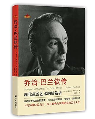 星汉传记:乔治•巴兰钦传.pdf