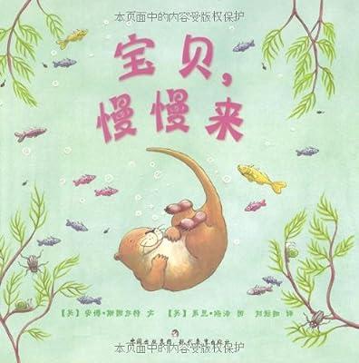 牛津经典童书•最亲情系列:第1季.pdf