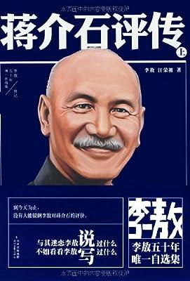 李敖50年唯一自选集:蒋介石评传.pdf