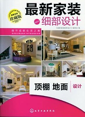 最新家装细部设计:顶棚地面设计.pdf