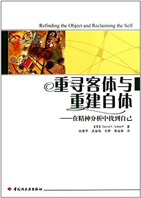 重寻客体与重建自体:在精神分析中找到自己.pdf