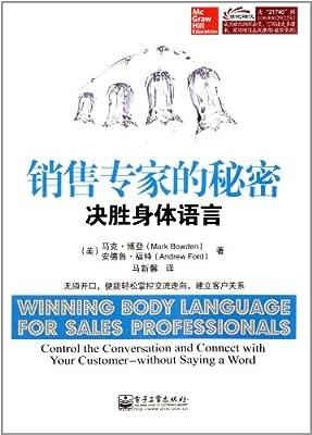 销售专家的秘密:决胜身体语言.pdf