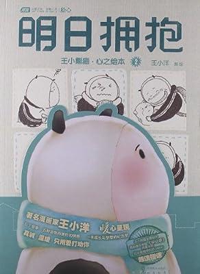 明日拥抱:王小熊猫•心之绘本2.pdf
