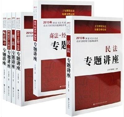 2014年国家司法考试 万国学校专题讲座 全6册.pdf