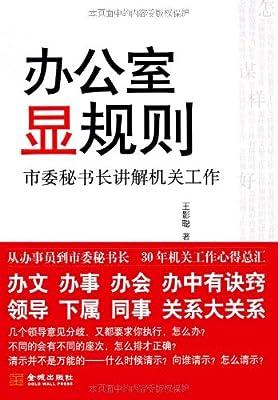 办公室显规则:市委秘书长讲解机关工作.pdf