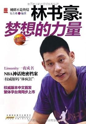 林书豪:梦想的力量.pdf