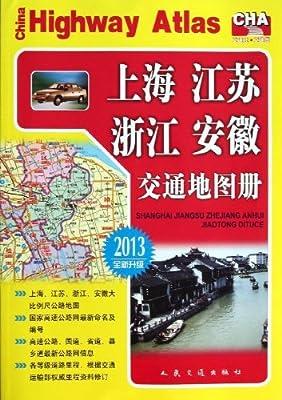上海、江苏、浙江、安徽交通地图册.pdf