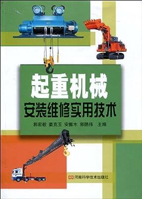 起重机械安装维修实用技术.pdf