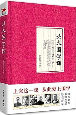 北大国学课.pdf