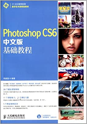 Photoshop CS6中文版基础教程.pdf