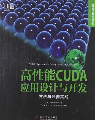 高性能CUDA应用设计与开发:方法与最佳实践.pdf