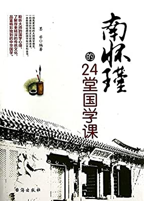 南怀瑾的24堂国学课:.pdf