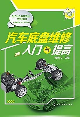 汽车底盘维修入门与提高.pdf