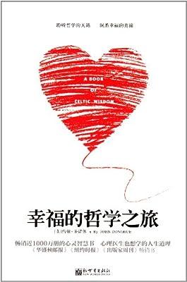 幸福的哲学之旅.pdf