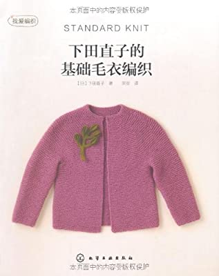 下田直子的基础毛衣编织.pdf