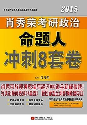 肖秀荣考研书系列:考研政治命题人冲刺8套卷.pdf
