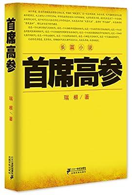 首席高参.pdf