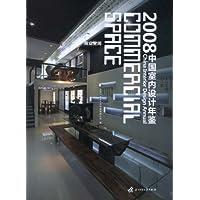 2008中国室内设计年鉴:商业空间