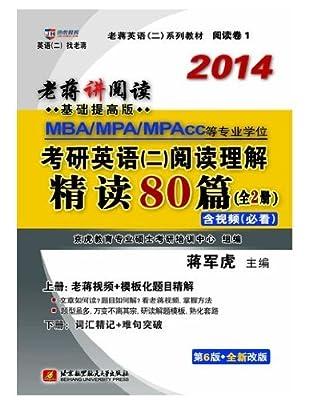 2014MBA/MPA/MPACC等专业学位考研英语2:阅读理解精读80篇.pdf