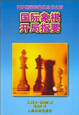 国际象棋开局指要.pdf