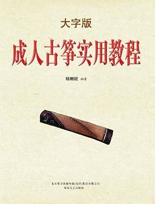 成人古筝实用教程.pdf