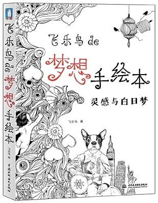 飞乐鸟de梦想手绘本.pdf