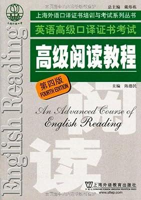 英语高级口译证书考试高级阅读教程.pdf