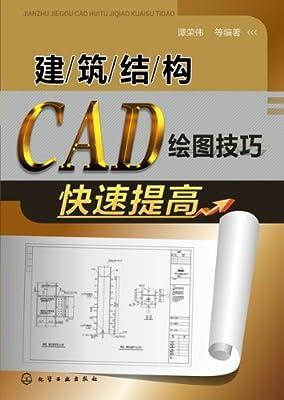 建筑结构CAD绘图技巧快速提高.pdf