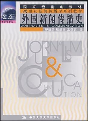 外国新闻传播史.pdf