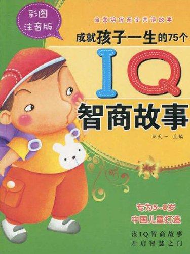 成就孩子一生的75个IQ智商故事 (全面培忧亲子共读故事)-图片