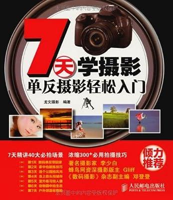 7天学摄影:单反摄影轻松入门.pdf