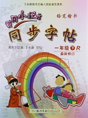 黄冈小状元同步字帖:铅笔楷书.pdf