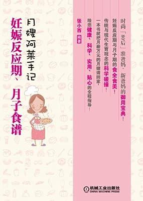 月嫂阿莱手记:妊娠反应期、月子食谱.pdf