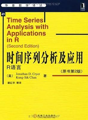 时间序列分析及应用:R语言.pdf