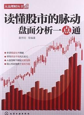 大众理财丛书:读懂股市的脉动·盘面分析1点通.pdf