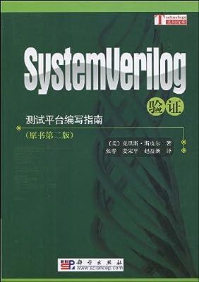 SystemVerilog验证.pdf