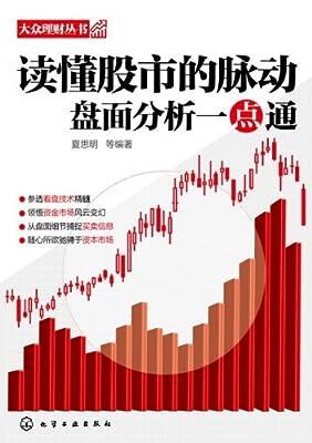 读懂股市的脉动:盘面分析1点通.pdf