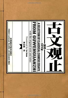 古文观止精选.pdf