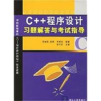 C++程序设计习题解答与考试指导