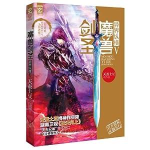 魔兽剑圣异界纵横5(至尊白金版)
