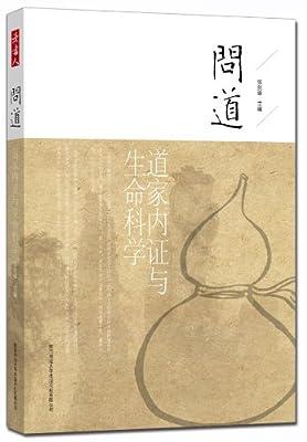 问道:道家内证与生命科学.pdf