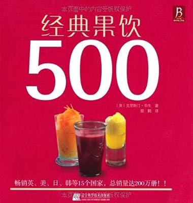 经典果饮500.pdf