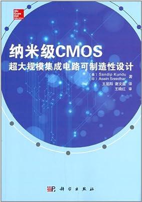 纳米级CMOS超大规模集成电路可制造性设计.pdf