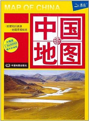 中国地图.pdf
