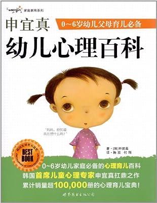 申宜真幼儿心理百科.pdf