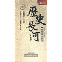 历史长河 中国商业交通卷:商业篇 交通篇
