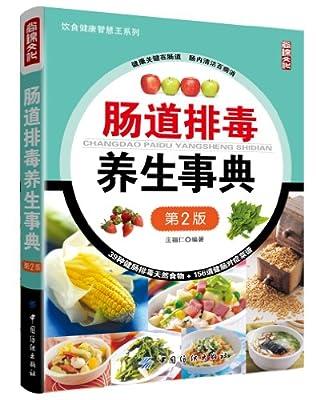 肠道排毒养生事典.pdf