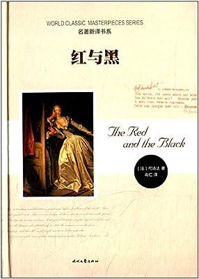 名著新译书系:红与黑.pdf