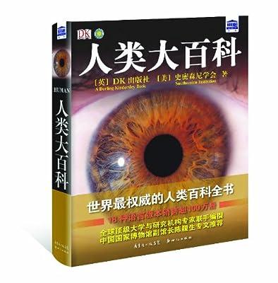 DK人类大百科.pdf